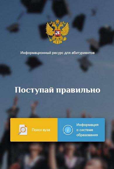 мобильный справочник для абитуриентов «Поступай правильно»