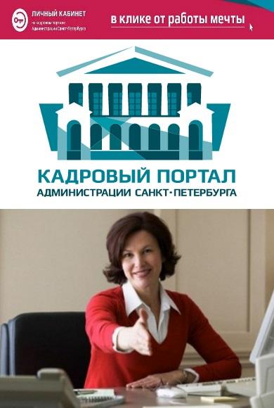 КадровыймолодежныйрезерввсистемеисполнительныхоргановгосударственнойвластиСанкт Петербурга