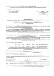 Акт проверки от 07.11.2016 №121-2016-ФГККО