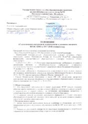 Положение об организации внеурочной деятельности ФГОС 17-18