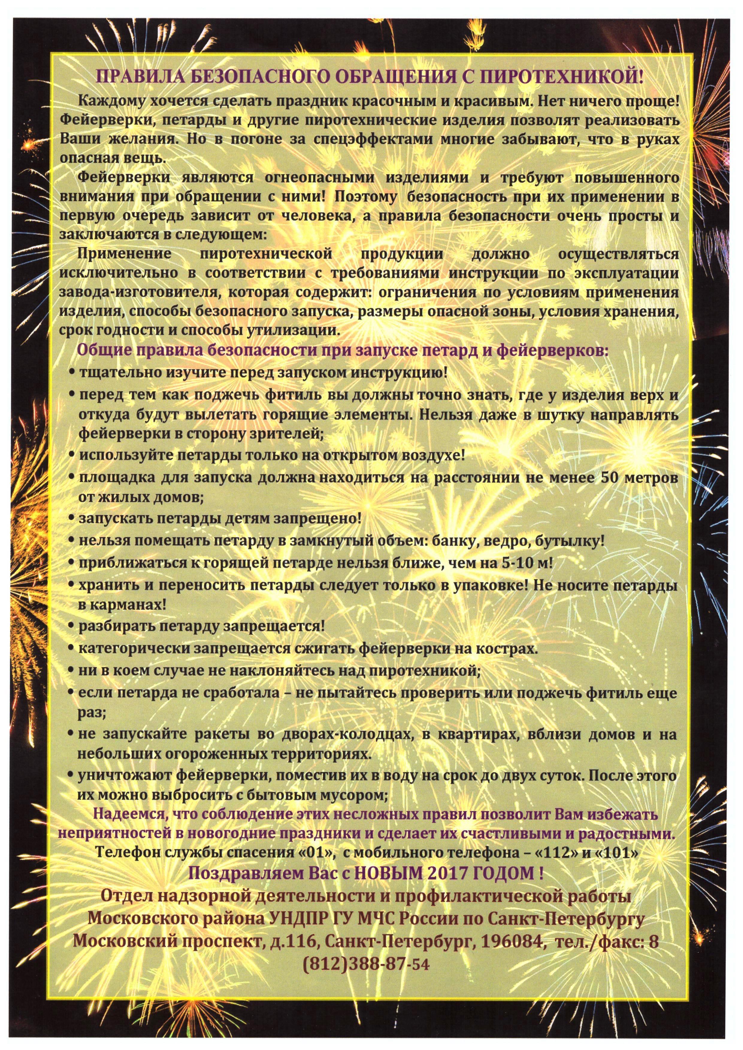 Pravila obrashheniya s pirotehnikoj