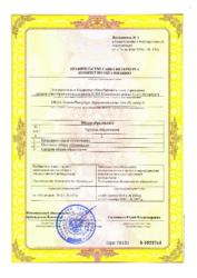 Приложение к аккредитации