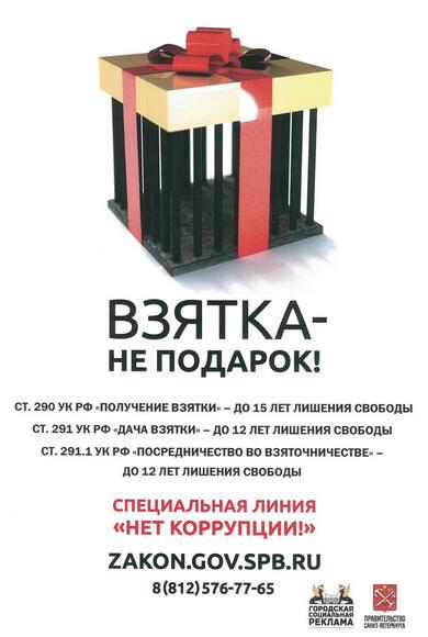 ЭЛЕКТРОННАЯ ПРИЁМНАЯ Специальная линия «Нет коррупции!»