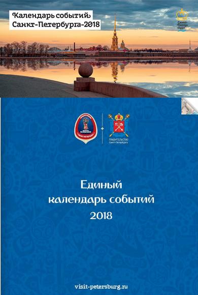 ЕдиныйкалендарькультурныхсобытийСанкт ПетербургавформатеPDF.