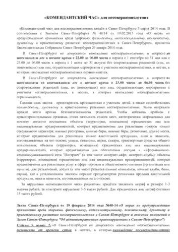 thumbnail of Комендантский час