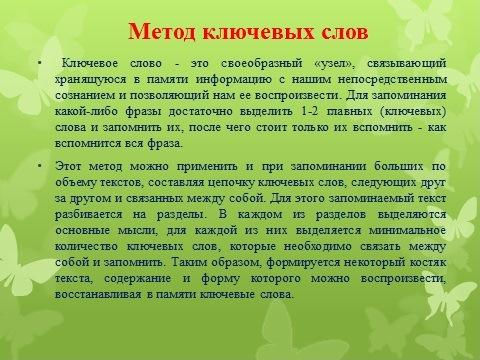 Podgotovka k ekzamenam dlya uchashhihsya