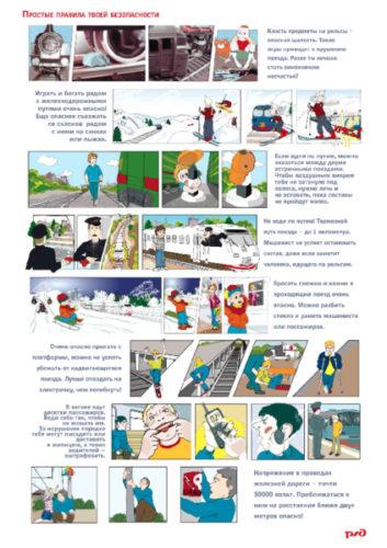 thumbnail of Правила на жд для детей