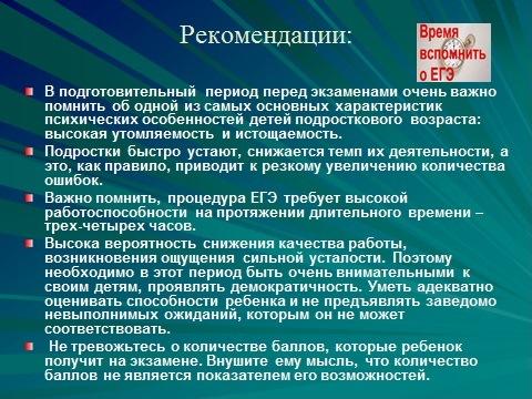 Rekomendatsii dlya roditelej po EGE