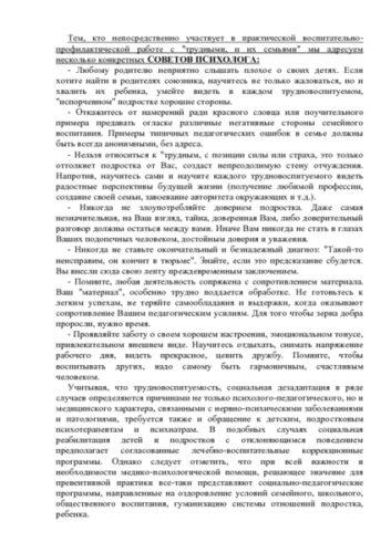 thumbnail of Советы психолога работа с трудными семьями