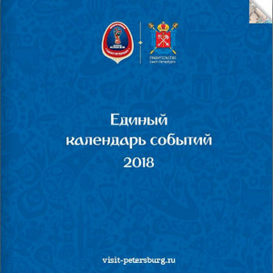 PDF календарь событий СПб на 2018год