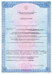 Лицензия 2018