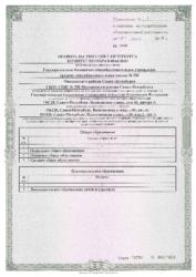 Приложение к лицензии ОДОД