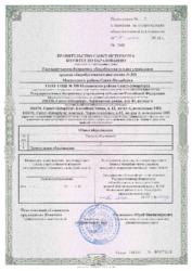 Приложение к лицензии ОДО