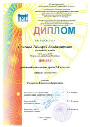 Диплом призера Семенов Тимофей