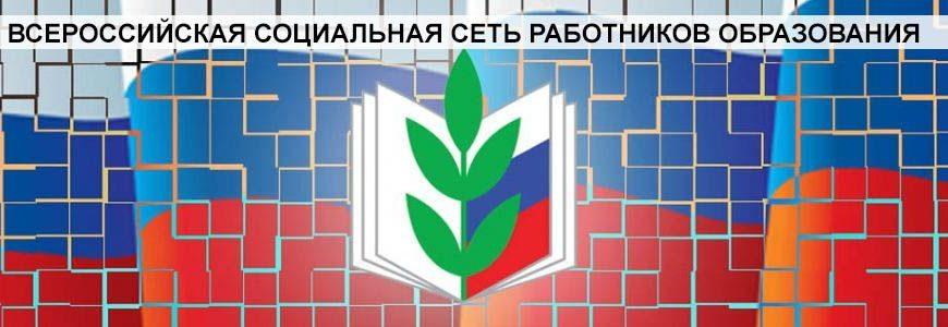 Баннер - формируется Всероссийская социальная сеть