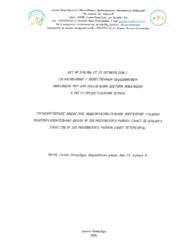 Акт от 23.10.2018 №5-М-18а