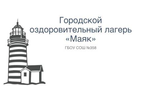 """ГОЛ """"Маяк"""""""