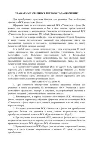 thumbnail of Проездной