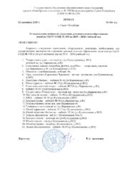 Приказ от 02.09.19 №501 о закреплении кабинетов
