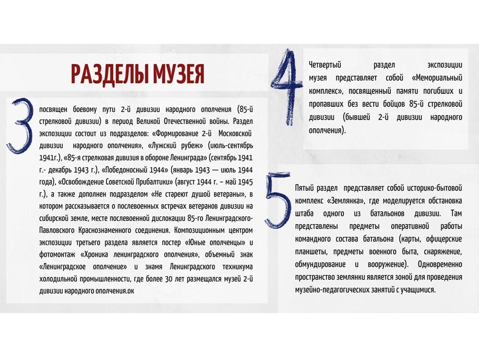 слайд 4 история музея