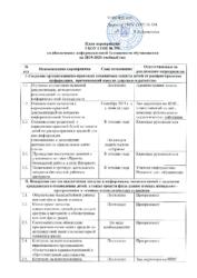 План мероприятий по обеспечению информационной безопасности 2019-2020