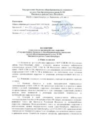 Положение о комиссии по противодействию коррупции