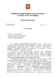 Постановление № 1 от 17.02.2020 РПН