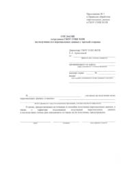 Приложение №1 к Правилам обработки персональных данных