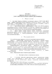 Приложение №1 к приказу от 10.01.2020 №9-2