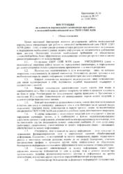 Приложение №10 к приказу от 10.01.2020 №9-2