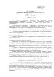 Приложение №11 к приказу от 10.01.2020 №9-2