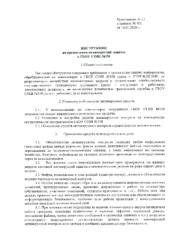 Приложение №12 к приказу от 10.01.2020 №9-2