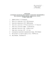 Приложение №14 к приказу от 10.01.2020 №9-2