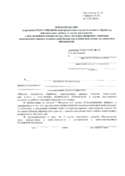 Приложение №18 к приказу от 10.01.2020 №9-2