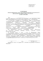 Приложение №19 к приказу от 10.01.2020 №9-2