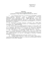 Приложение №2 к приказу от 10.01.2020 №9-2