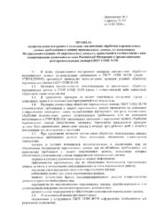 Приложение №3 к приказу от 10.01.2020 №9-2