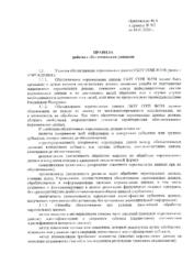 Приложение №4 к приказу от 10.01.2020 №9-2