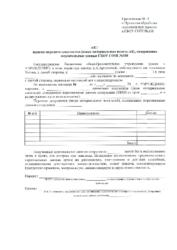 Приложение №5 к Правилам обработки персональных данных