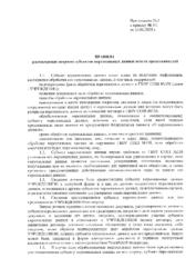 Приложение №5 к приказу от 10.01.2020 №9-2
