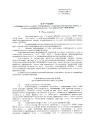 Приложение №6 к приказу от 10.01.2020 №9-2