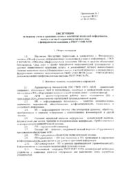 Приложение №7 к приказу от 10.01.2020 №9-2