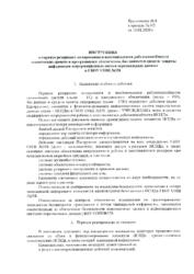 Приложение №8 к приказу от 10.01.2020 №9-2