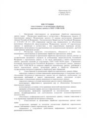 Приложение №9 к приказу от 10.01.2020 №9-2