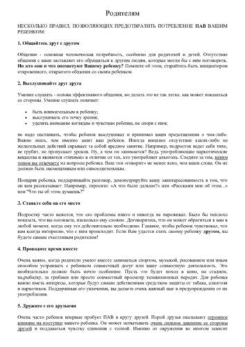 thumbnail of Наркопрофилактика
