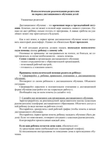 thumbnail of Психологические-рекомендации-родителям-на-период-дистанционного-обучения-детей