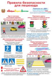 правила для пешехода