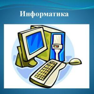 олимпиада информатика