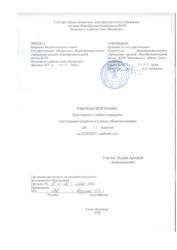 ЭУП Актуальные вопросы изучения обществознания 11В