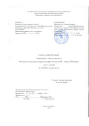 ЭУП Изучение актуальных вопросов истории России 11В